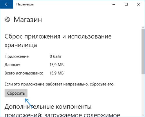 Кнопка «Сбросить» во вкладке «Параметры» Windows 10