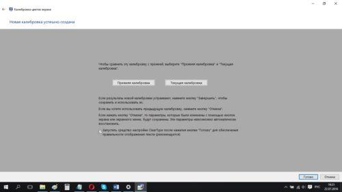 Сохранение изменений в окне «Калибровка цветов экрана»
