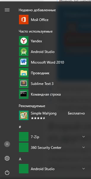 Список приложений в меню «Пуск»