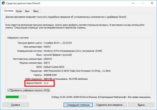 Сведения о текущей версии DirectX в Windows 10