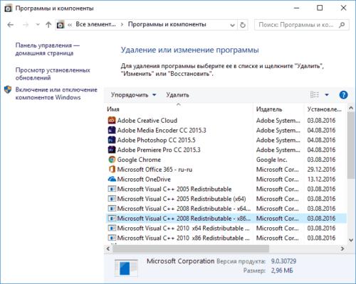Три версии С++ в окне «Программы и компоненты» в Windows 10