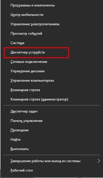 Пункт «Диспетчер устройств» в меню Win + X Windows 10