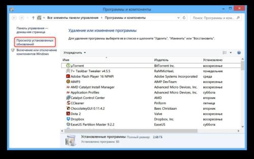 Кнопка «Просмотр установленных обновлений» в окне «Программы и компоненты»
