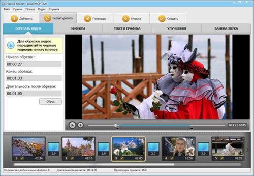 Интерфейс программы Видеомонтаж