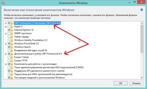 Включение/отключение предустановленного Framework в Windows 10