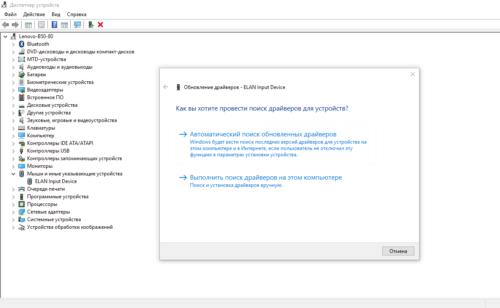 Выбор способа установки драйверов для проблемного устройства в Windows 10