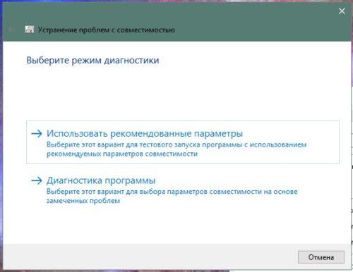 Выбор варианта проверки совместимости программ с Windows 10 в окне «Устранение проблем с совместимостью»