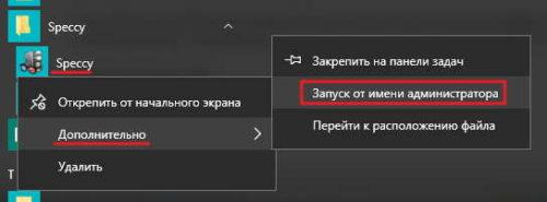 Кнопка «Запуск от имени администратора» в меню «Пуск» Windows 10