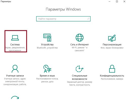 Окно параметров Windows
