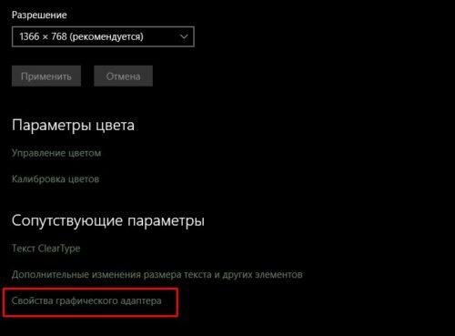 Кнопка «Свойства грифического адаптера» в «Дополнительных параметрах экрана»
