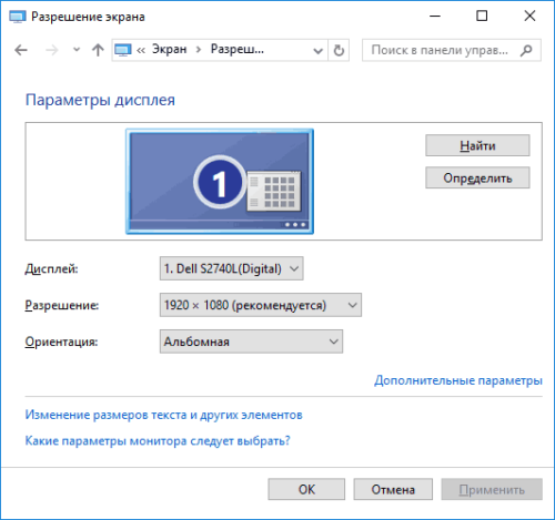 Установка разрешения экрана