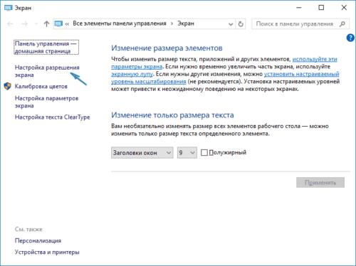 Кнопка «Настройка разрешения экрана» в пункте «Экран»