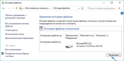 Кнопка «Включить» в окне «История файлов»