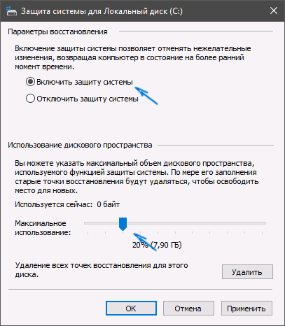 Пункт «Включить защиту системы» в окне «Защита системы для Локальный диск (С:)»
