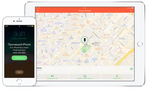 Активированная функция «Найти iPhone»