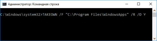 "Команда TAKEOWN /F ""C:\Program Files\WidowsApps"" /R /D Y в «Командной строке»"
