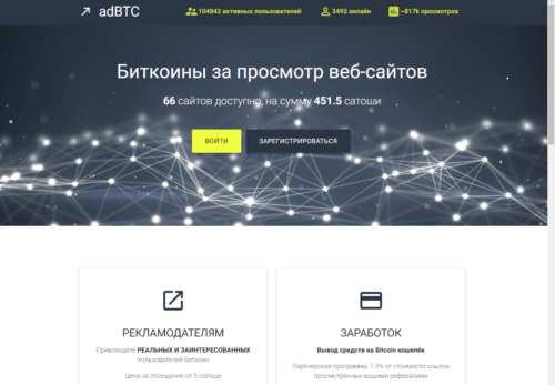 Кран Аdbtc.top — как способ заработать криптовалюту с помощью компьютера