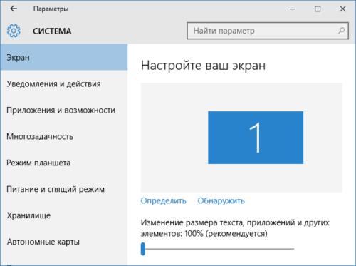 Настройка масштабирования экрана