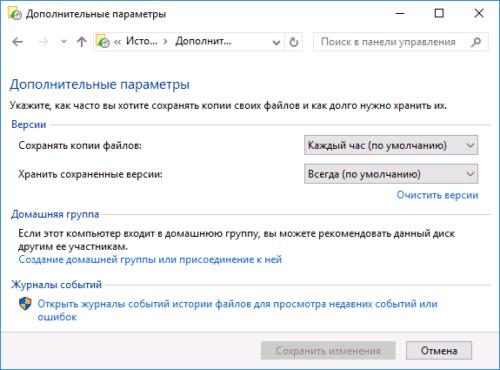 Настройки опции «История файлов» в окне «Дополнительные параметры»