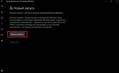 Кнопка «Начало работы» в пункте «Новый запуск» Windows 10