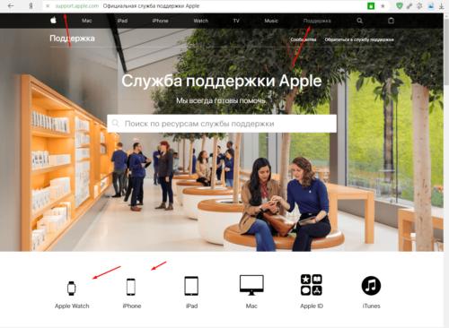 Официальный сайт поддержки Apple