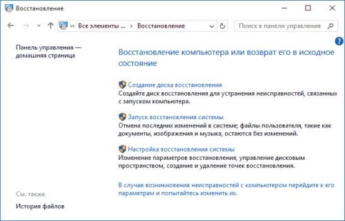 Окно «Восстановление» в Windows 10
