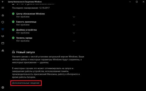 Пункт «Новый запуск» в ОС Windows 10