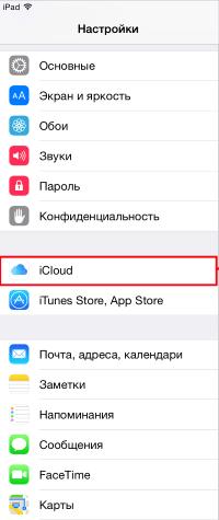 Переход к настройкам iCloud