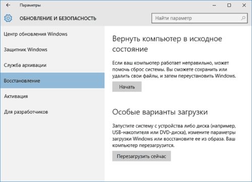 Вкладка «Восстановление» в разделе «Обновление и безопасность» в Windows 10