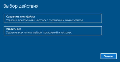 Выбор способа восстановления Windows 10