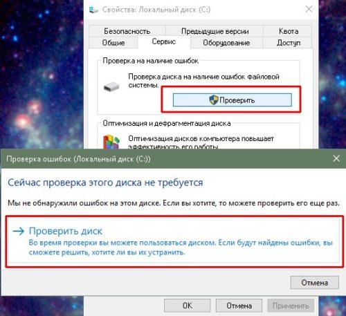Кнопка «Проверить диск» в окне «Проверка ошибок»