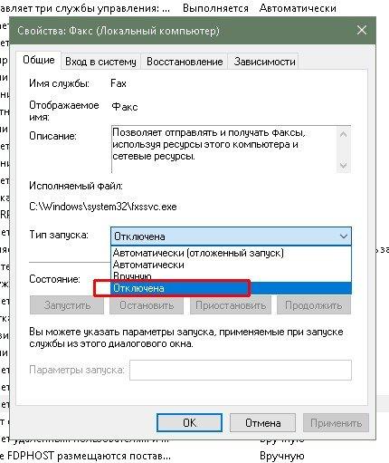 Пункт «Тип запуска» во вкладке «Общее»