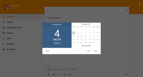 Календарь Todoist