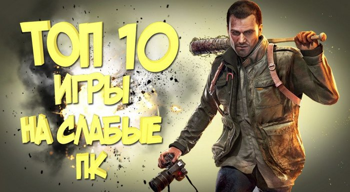 ТОП 10 лучших игр с невысокими системными требованиями для слабых ПК