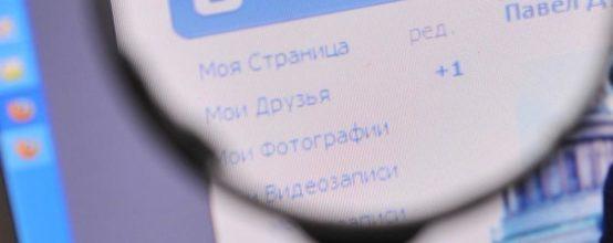Интерфейс «Вконтакте»