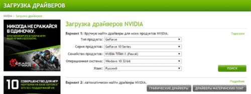 Официальный сайт с драйверами от NVIDIA