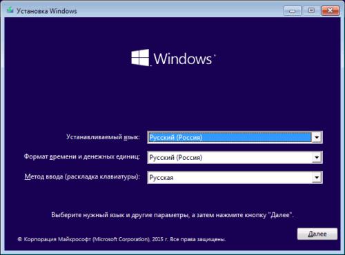 Окно установки Windows 10