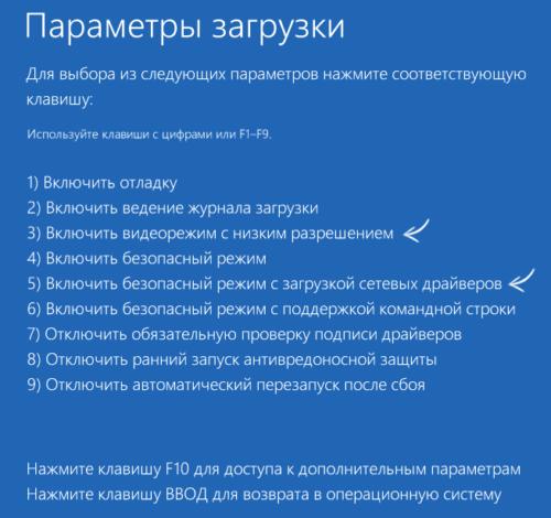 Пункт «Включить режим с низким разрешением» в «Параметрах загрузки»