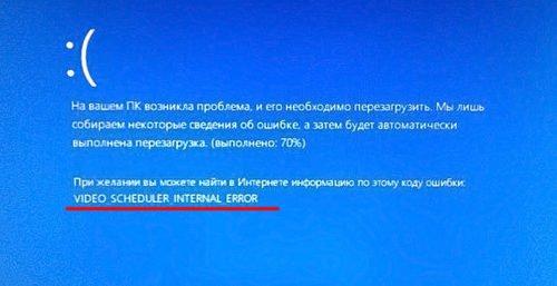 Экран ошибки «VIDEO_SCHEDULER_INTERNAL_ERROR»