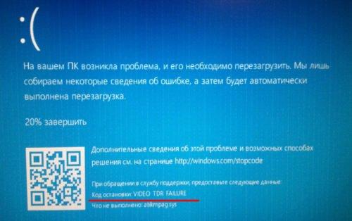 Экран ошибки «VIDEO_TDR_FAILURE»