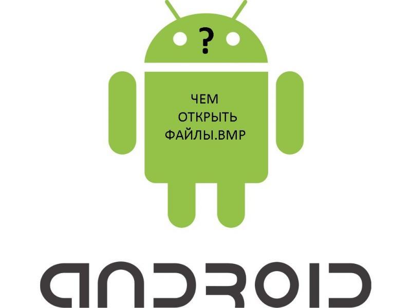 Как открыть BMP на Android