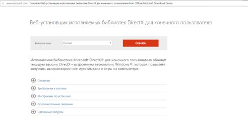 Официальный сайт Microsoft (страница для скачивания «DirectX»)
