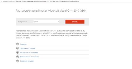 Официальный сайт Microsoft (страница для скачивания «Microfost Visual C++»)