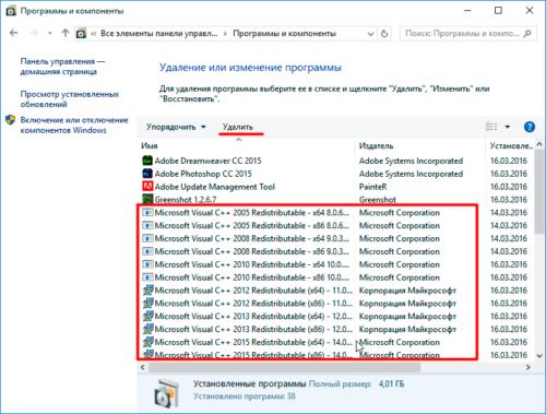 Окно настроек «Программы и компоненты» на Windows 10
