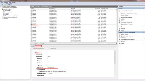 Окно ошибки в журнале событий Windows