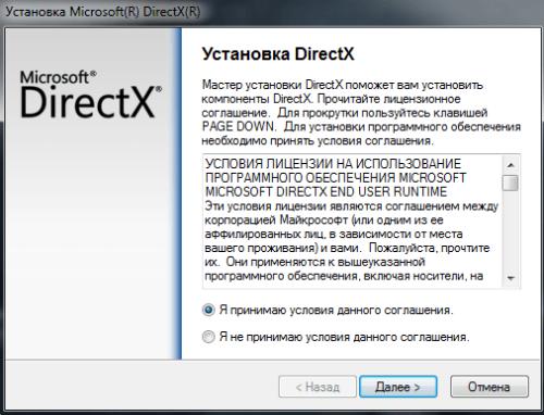 Окно установки «DirectX»