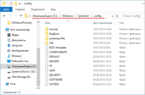 Папка «config» на Windows 10