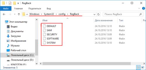 Папка со «снимками реестра» на Windows 10