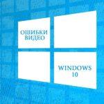 Видео-ошибки на Windows 10