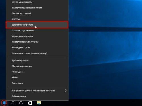 Запуск «Диспетчера устройств» Windows 10 через меню «Пуск»